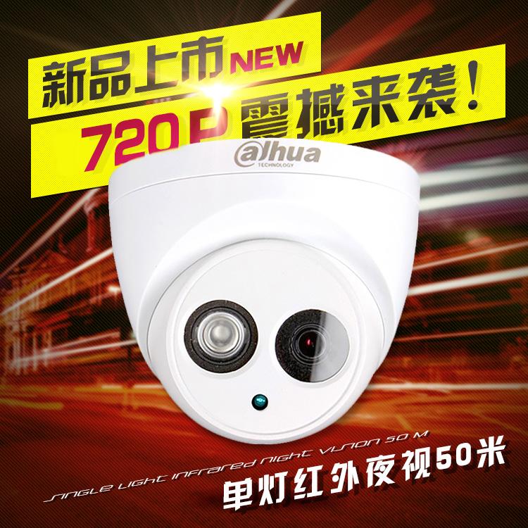 大华DH-IPC-HDW1025C/1020C 混发 100万红外阵列网络数字红外720P摄像头