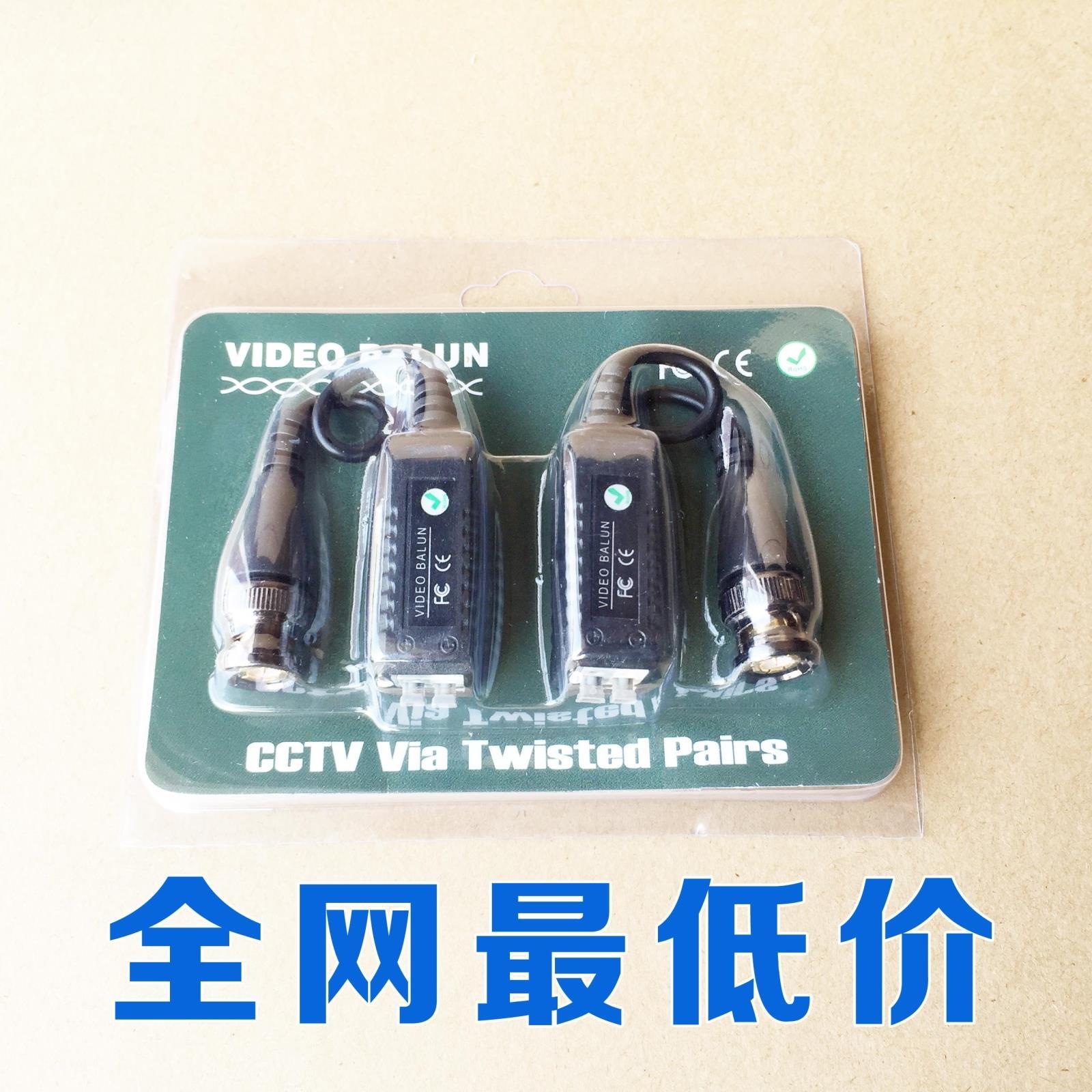 卡接视频传输器1盒 2只双绞线 抗干扰 防雷