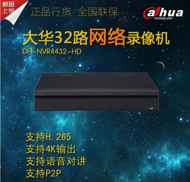 大华DH-NVR4432-HD 32路4盘网络硬盘录像机H.265减半压缩