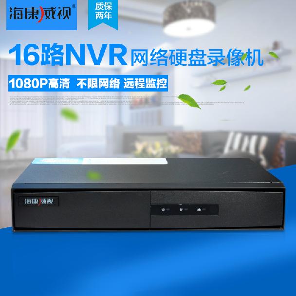 海康威视DS-7816N-SN 16路网络硬盘录像机 NVR云远程