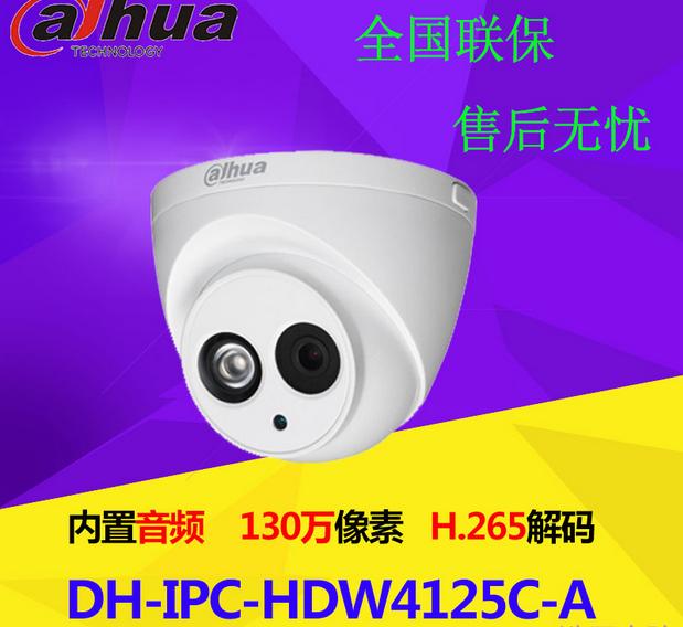 大华DH-IPC-HDW4125C-A 130万内置音频半球网络摄像机