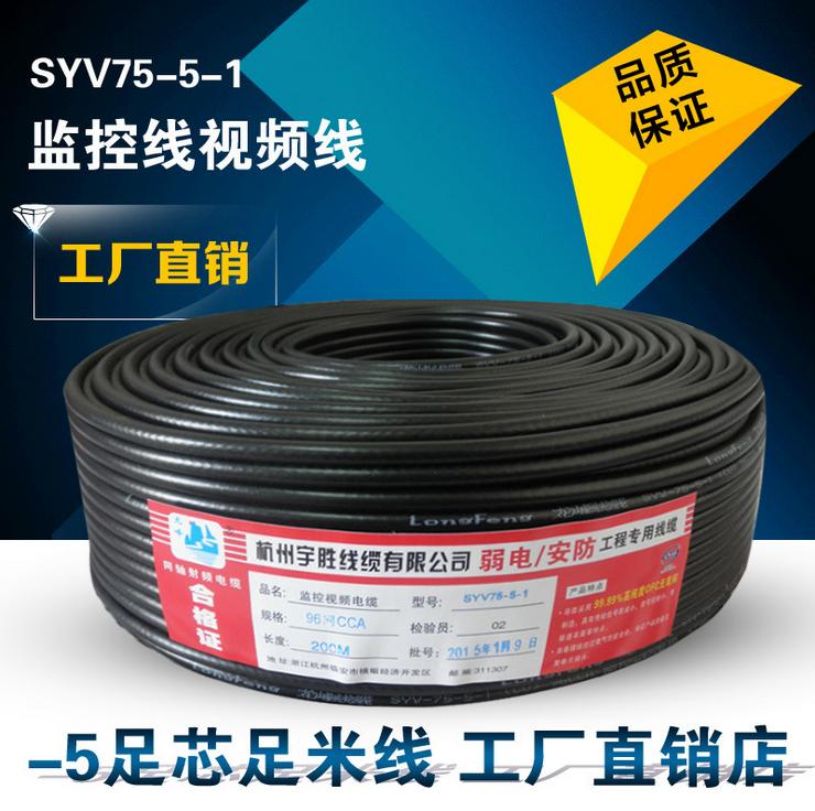 宇胜全铜监控视频线 监控线SYV75-5 96网0.75无氧铜 200足米