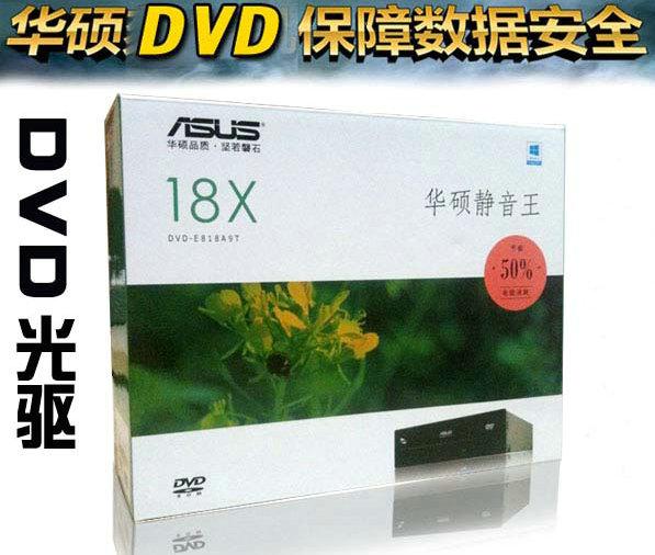 原装正品华硕静音王18X SATA DVD光驱 SATA串口台式光驱
