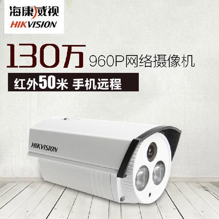 海康威视 DS-2CD3210D-I5 130W高清 960P高清网络摄像头