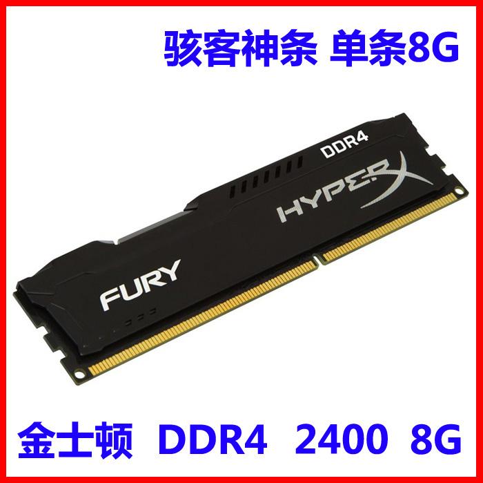 原装正品金士顿骇客神条HX424C15FB2/8G 2400 DDR4台式机电脑内存条