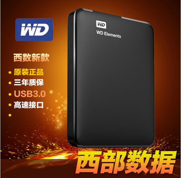 原装正品WD 500G-1TB-2TB 新元素原装移动硬盘2.5寸 usb3.0传输