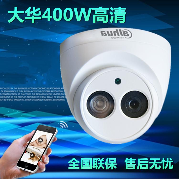 赔本促销大华DH-IPC-HDW4426S/4426C混发 400万高清半球网络摄像机