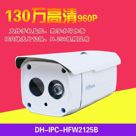 赔本促销大华DH-IPC-HFW2125B 130万监控数字网络摄像头