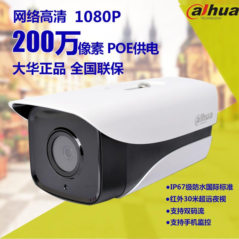 大华DH-IPC-HFW2223M-I1-V2 POE 200万网络监控摄像头