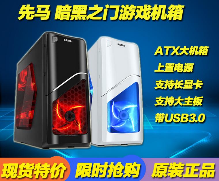 先马暗黑之门黑/白 大侧透游戏机箱  支持背线USB3.0 上置电源