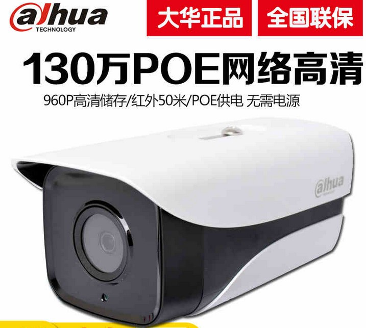 大华DH-IPC-HFW2120M-I1 POE 130万 50米红外网络摄像机单灯