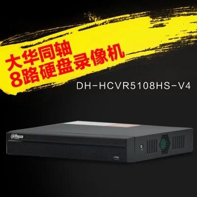 大华DH-HCVR5108HS-V4/V5 支持同轴200W摄像头8路同轴,模拟,数字混合录像机