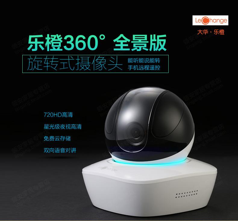 大华乐橙 TP1云台无线wifi网络摄像头家用高清监控远程智能摄像机