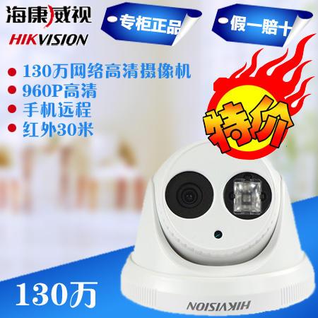 赔本促销海康威视DS-2CD3310D-I 130W高清网络红外半球摄像机摄像头264