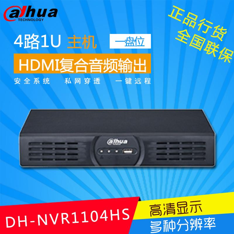 大华 DH-NVR1104HS 4路H264 监控网络硬盘录像机