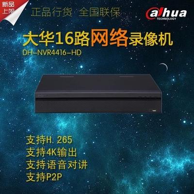 大华H.265减半存储DH-NVR4416-HD4K输出16路4盘位